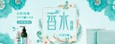化妆品香水电商促销banner