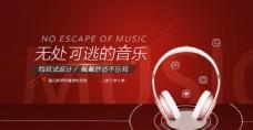 数码产品耳机促销淘宝
