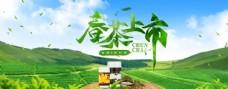 春茶节绿茶促销电商banner