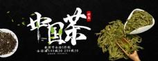 创意黑色大气中国茶淘宝