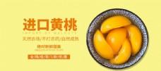 黄桃水果海报banner