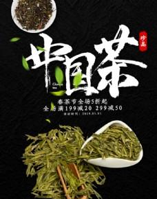 春茶节手机端淘宝banner