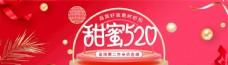 淘宝天猫甜蜜520促销海报