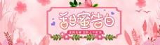 淘宝天猫520甜蜜告白促销海报