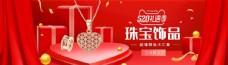 淘宝天猫520礼遇季红色海报