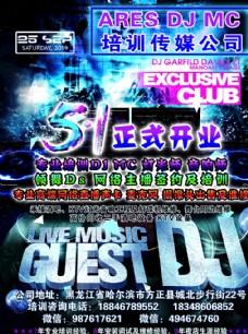 DJ 传媒公司