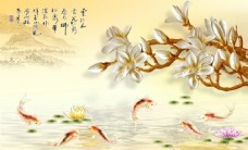锦鲤兰花彩雕背景墙