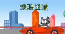 笨狼进城flash幼儿园动画