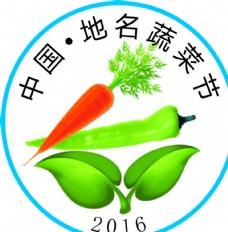 蔬菜节 农业展会标志