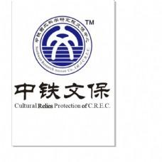中铁西北科学研究院文保中心