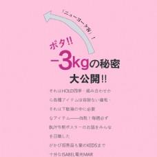 日系文字排版