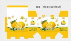 柠檬包装盒