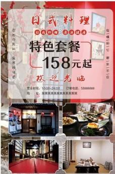 日式料理宣传广告写真