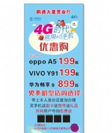 4G+手机展架