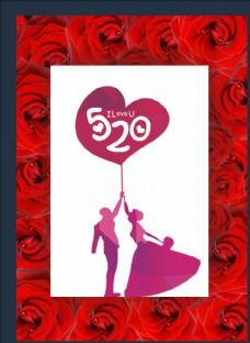 爱人520 七夕情人节