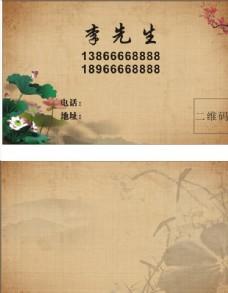 古典绢布底纹名片