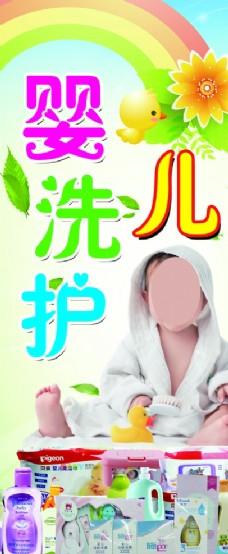 婴儿洗护海报