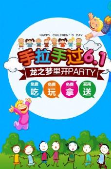 61儿童节海报