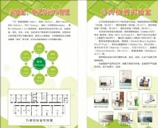 绿色展板 展架 海报 制度背景