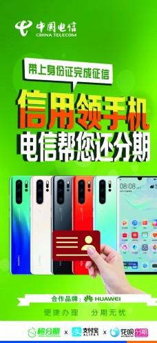 中国电信免费领手机