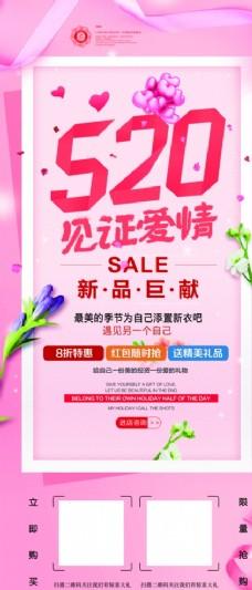 2018粉色520促销X展架