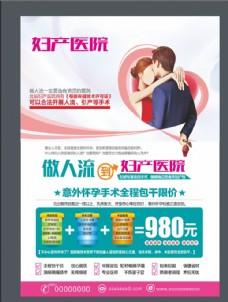 妇产医院海报