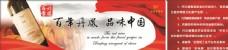 陕西丹凤葡萄酒厂宣传