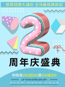 2周年庆典 周年庆典 周年庆背