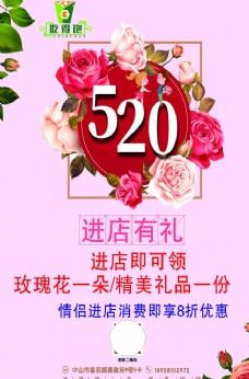 520进店有礼海报