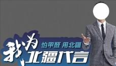 北疆硅藻泥代言牌
