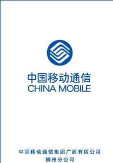 中国移动工作牌背面