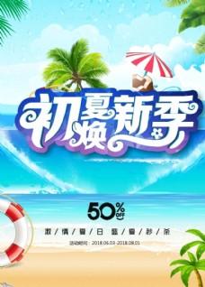 初夏焕新季 夏天促销 夏天海报