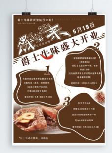 牛排烤串餐饮店活动海报