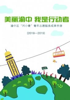 环保生态海报