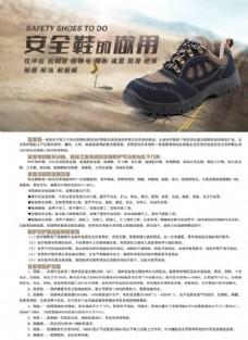 安全鞋的做用