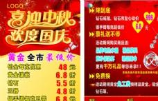 中秋国庆宣传单
