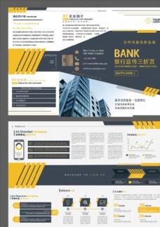企业折页 银行折页