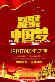建国70周年庆典