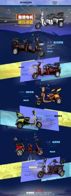 电商淘宝高端科技电动车首页设计
