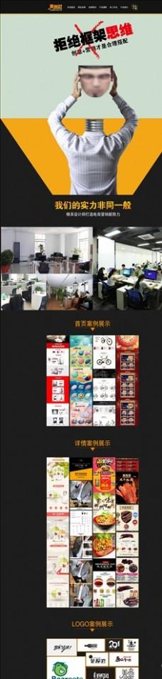 淘宝电商美工网站首页设计