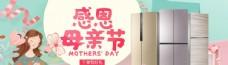 电商淘宝母亲节电器冰箱海报
