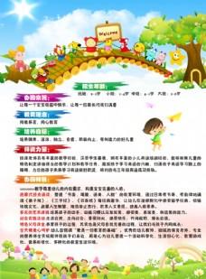 幼儿园招生简介宣传单设计模板