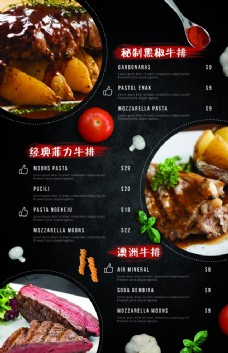 菜单 PSD jpg 餐厅 白