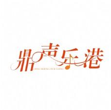 鼎声乐港字体设计