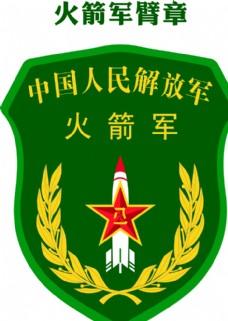 火箭军臂章