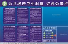 公共场所卫生制度  证件公示栏