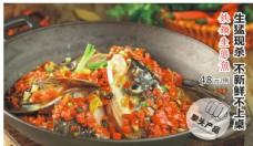 铁锅剁椒鱼