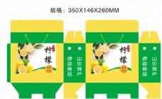 柠檬 包装盒