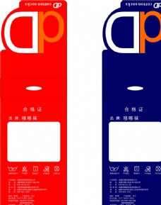 平面VI设计袜子包装腰封模板