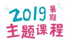 2019暑假课题